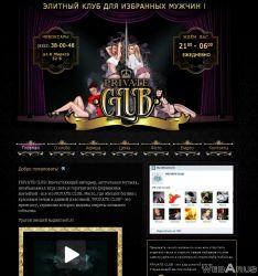 Сайт ночного клуба Private CLUB