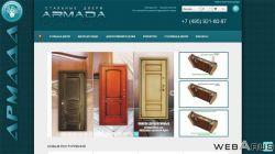 Сайт входных дверей Армада Юнион